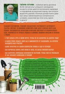 фото страниц Дача мечты от Галины Кизимы. Самоучитель для начинающих садоводов и огородников #7