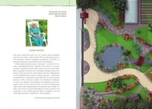 фото страниц Дача мечты от Галины Кизимы. Самоучитель для начинающих садоводов и огородников #4
