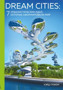 Книга Dream Cities. 7 урбанистических идей, которые сформировали мир