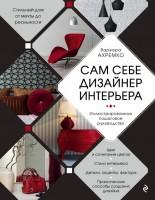 Книга Сам себе дизайнер интерьера. Иллюстрированное пошаговое руководство