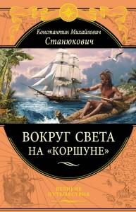 Книга Вокруг света на 'Коршуне'