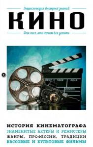 Книга Кино. Для тех, кто хочет все успеть