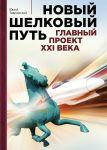 Книга Новый шелковый путь