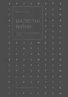 Книга Валютні війни. Витоки наступної світової кризи