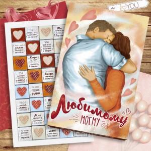 Подарок Шоколадный набор Shokosmile из 40 плиток 'Любимому'