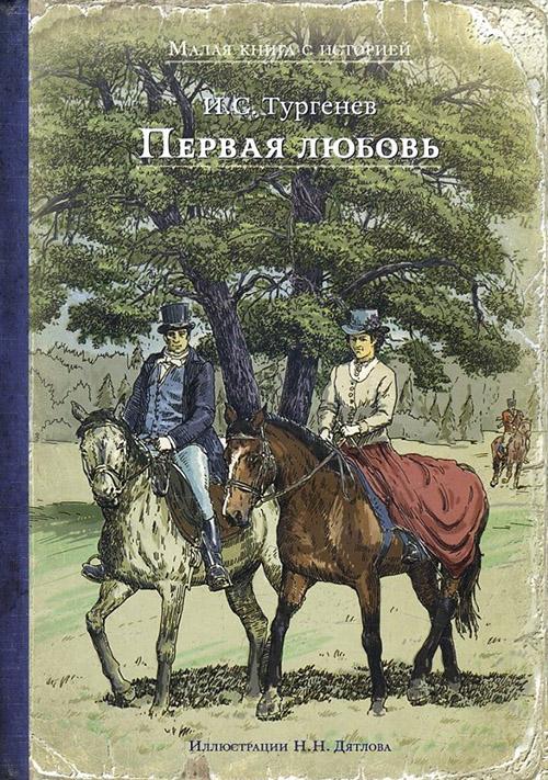 Купить Первая любовь, Иван Тургенев, 978-5-00108-248-4