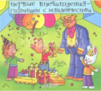 Купить Первые впечатления - развиваем с младенчества. Книга для самых маленьких, Владимир Дремин, 979-5-89415-578-3