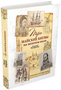 Книга Три майские битвы на золотом поле