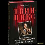 Книга Твин-Пикс ( суперкомплект из 3х книг)