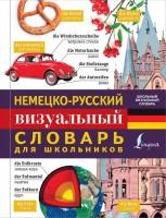 Книга Немецко-русский визуальный словарь для школьников