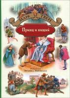 Книга Принц и нищий