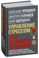 Книга Управление стрессом для делового человека