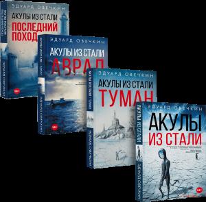 Книга Акулы из стали (суперкомплект из 4 книг)