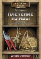 Книга Плетение из ивы. Корзины и декоративные изделия