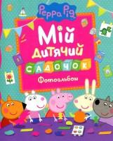 Книга Свинка Пеппа. Мій дитячий садочок. Фотоальбом