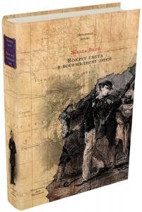 Книга Вокруг света в восемьдесят дней