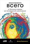 Книга Происхождение всего: от Большого взрыва до человеческой цивилизации