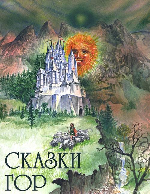 Купить Сказки Гор, Е. Хмелова, 978-5-4335-0590-2