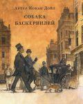 Книга Собака Баскервилей