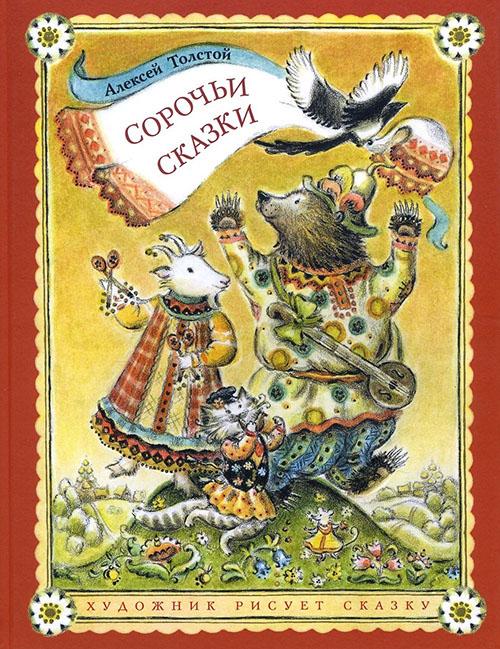 Купить Сорочьи сказки, Алексей Толстой, 978-5-00041-252-7