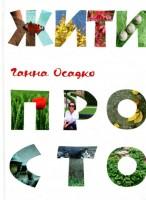 Книга Жити просто
