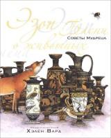 Книга Эзоп. Басни о животных. Советы Мудреца