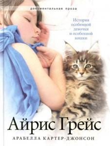 Книга Айрис Грейс. История особенной девочки и особенной кошки