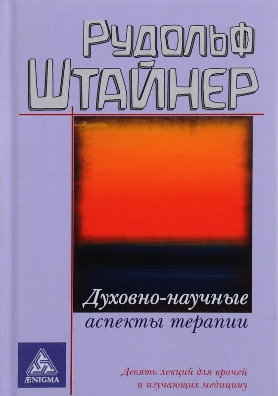Купить Духовно-научные аспекты терапии, Рудольф Штайнер, 978-5-94698-025-8
