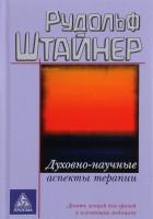 Книга Духовно-научные аспекты терапии