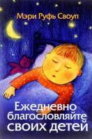 Книга Ежедневно благословляйте своих детей