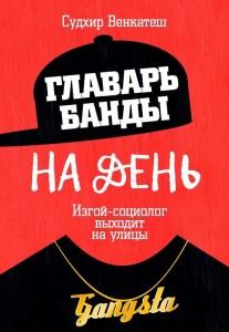 Книга Главарь банды на день. Изгой-социолог выходит на улицы