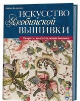 Книга Искусство якобинской вышивки. Секреты, тонкости, новая техника