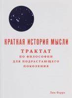 Книга Краткая история мысли