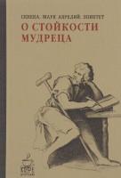 Книга О стойкости мудреца