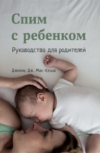 Книга Спим с ребенком. Руководство для родителей