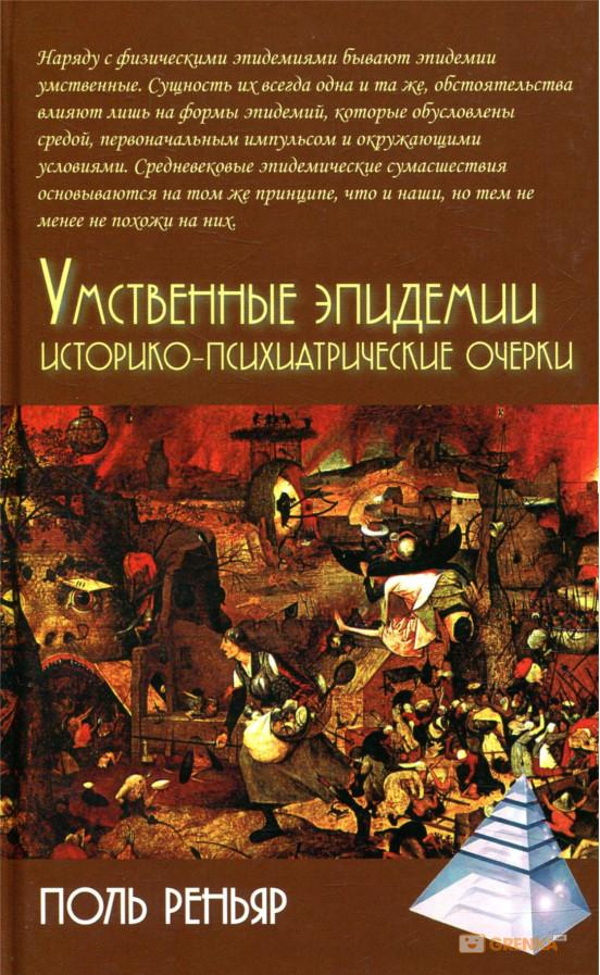 Купить Умственные эпидемии. Историко-психиатрические очерки, Поль Реньяр, 978-5-8291-2164-8