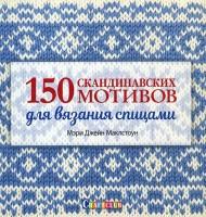 Книга 150 скандинавских мотивов для вязания спицами