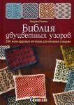 Книга Библия двуцветных узоров. 200 жаккардовых мотивов для вязания спицами