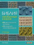Книга Библия необычных узоров. 50 двусторонних мотивов и 12 моделей-трансформеров