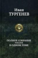 Книга Иван Тургенев. Полное собрание романов в одном томе