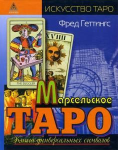 Книга Марсельское Таро. Книга универсальных символов