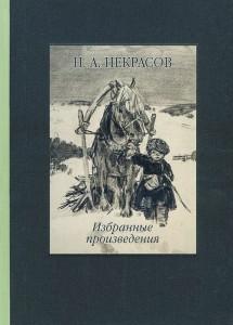 Книга Николай Некрасов. Избранные произведения. Стихотворения и поэмы