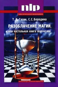 Книга Разоблачение магии, или Настольная книга шарлатана