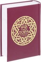 Книга Тора Пятикнижие и Гафтарот. Ивритский текст с русским переводом и классическим комментарием 'Сончино'