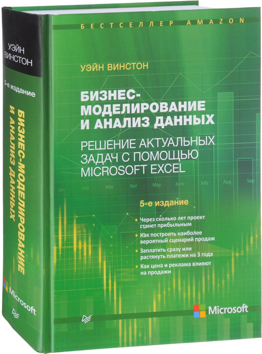 Купить Бизнес-моделирование и анализ данных. Решение актуальных задач с помощью Microsoft Excel, Уэйн Винстон, 978-5-496-03051-9