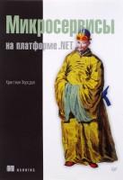 Книга Микросервисы на платформе.NET