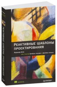Книга Реактивные шаблоны проектирования