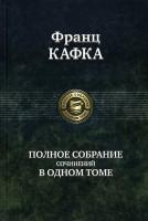Книга Франц Кафка. Полное собрание сочинений в одном томе