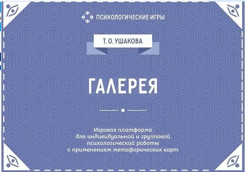 Купить Галерея. Игровая платформа для индивидуальной и групповой психологической работы, Татьяна Ушакова, 978-5-98563-530-0