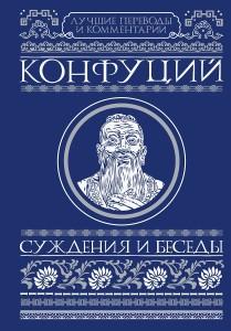 Книга Конфуций. Суждения и беседы